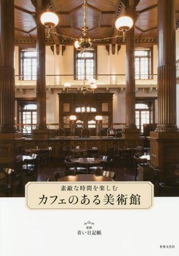 素敵な時間を楽しむカフェのある美術館[本/雑誌] / 青い日記帳/監修
