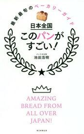 [書籍のメール便同梱は2冊まで]/日本全国このパンがすごい![本/雑誌] / 池田浩明/著