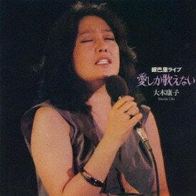愛しか歌えない〜銀巴里ライブ[CD] / 大木康子