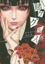 賭ケグルイ 6 (ガンガンコミックスJOKER)[本/雑誌] (コミックス) / 尚村透/画 / 河本 ほむら 原作