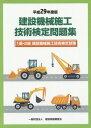 建設機械施工技術検定問題集 平成29年度版[本/雑誌] / 建設物価調査会
