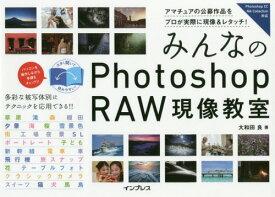 [同梱不可]/みんなのPhotoshop RAW現像教室 アマチュアの公募作品をプロが実際に現像&レタッチ![本/雑誌] / 大和田良/著