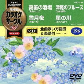 超厳選 カラオケサークルW ベスト4[DVD] / カラオケ