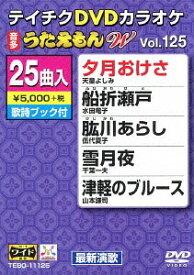 25曲入り うたえもんW 125 最新演歌編[DVD] / カラオケ