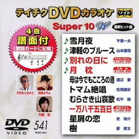 スーパー10W 541 最新演歌[DVD] / カラオケ