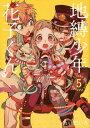 地縛少年 花子くん 5 (Gファンタジーコミックス)[本/雑誌] (コミックス) / あいだいろ/著