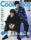 Cool Voice 21 (生活シリーズ)[本/雑誌] / 主婦と生活社