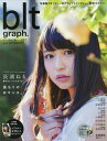 blt graph. 16 (TOKYO NEWS MOOK)[本/雑誌] / 東京ニュース通信社