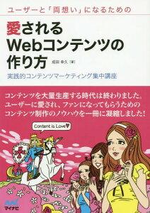 [書籍とのメール便同梱不可]/ユーザーと「両想い」になるための愛されるWebコンテンツの作り方 実践的コンテンツマーケティング集中講座[本/雑誌] / 成田幸久/著
