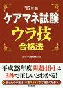 '17 ケアマネ試験ウラ技合格法[本/雑誌] / コンデックス情報研究所/編著