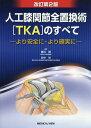人工膝関節全置換術〈TKA〉のすべて より安全に・より確実に[本/雑誌] / 勝呂徹/編集 田中栄/編集