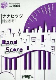 楽譜 ナナヒツジ シナリオアート (BAND SCORE PIECE1904)[本/雑誌] / フェアリー