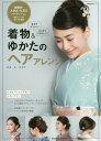 着物&ゆかたのヘアアレンジ (主婦の友生活シリーズ)[本/雑誌] / 森由香利/監修