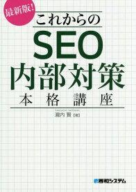 これからのSEO内部対策本格講座 最新版![本/雑誌] / 瀧内賢/著
