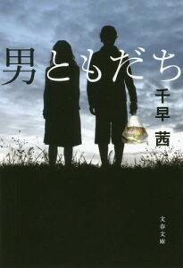 男ともだち[本/雑誌] (文春文庫) / 千早茜/著