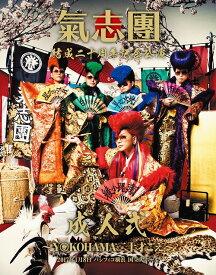 氣志團結成二十周年記念公演「成人式〜YOKOHAMA 20才ごえ〜」[Blu-ray] / 氣志團