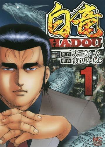 白竜HADOU 1 (ニチブン・コミックス)[本/雑誌] (コミックス) / 渡辺みちお/画 / 天王寺 大 原作