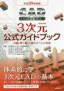 CAD利用技術者試験3次元公式ガイドブック 平成29年度版[本/雑誌] / コンピュータ教育振興協会/著