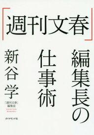 「週刊文春」編集長の仕事術[本/雑誌] / 新谷学/著