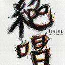 絶唱〜Best of BugLug〜[CD] / BugLug