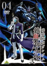機動戦士ガンダム 鉄血のオルフェンズ 弐 VOL.4[DVD] / アニメ