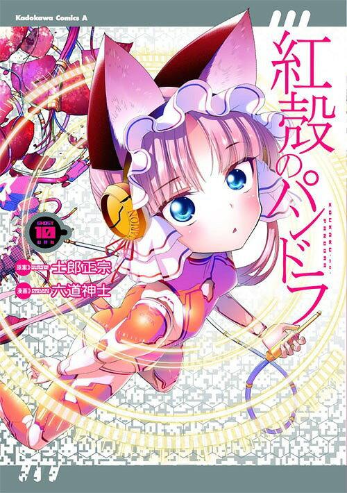 紅殻のパンドラ 10 (角川コミックス・エース)[本/雑誌] (コミックス) / 六道神士 / 士郎正宗
