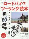 ロードバイクツーリング読本 (エイムック)[本/雑誌] / エイ出版社