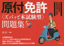原付免許〈ズバッと本試験型〉問題集 オールカラー[本/雑誌] / 長信一/著