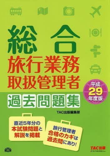 総合旅行業務取扱管理者過去問題集 平成29年度版[本/雑誌] / TAC出版編集部