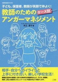 教師のためのケース別アンガーマネジメント (教育技術MOOK)[本/雑誌] / 川上淳子/著
