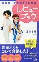 看護師・看護学生のためのレビューブック[本/雑誌] / 岡庭豊/編集