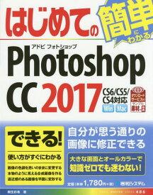 [同梱不可]/はじめてのPhotoshop CC 2017[本/雑誌] (BASIC MASTER SERIES 486) / 桐生彩希/著