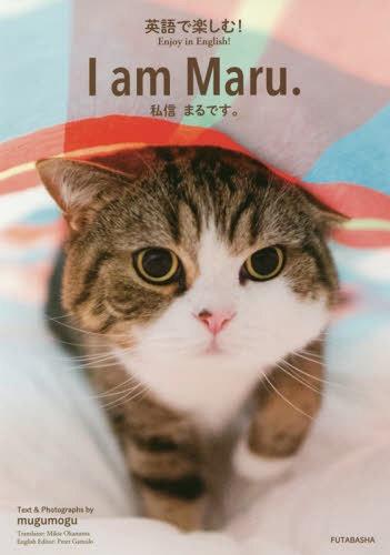 英語で楽しむ! I am Maru.私信まるです。[本/雑誌] / mugumogu/著