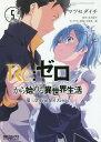 Re:ゼロから始める異世界生活 第三章 Truth of Zero 5 (MFコミックス アライブシリーズ)[本/雑誌] (コミックス) / マ…