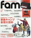 fam Spring Issue 2017 【付録】 MAMMUT (マムート) マルチファブリックBOX (三才ムック)[本/雑誌] / 三才ブックス