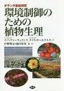 環境制御のための植物生理 オランダ最新研究 / 原タイトル:Plant Physiology In Greenhouses[本/雑誌] / エペ・フゥーヴェリン...