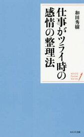 仕事がツライ時の感情の整理法 (WAVE Pocket Series 7)[本/雑誌] / 和田秀樹/著