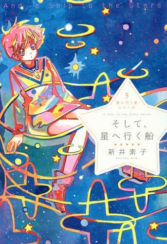 そして、星へ行く船 (星へ行く船シリーズ)[本/雑誌] / 新井素子/著