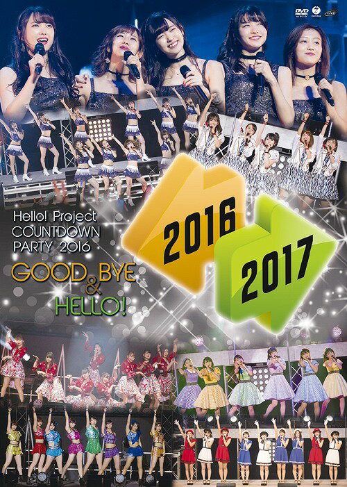 Hello!Project COUNTDOWN PARTY 2016 〜 GOOD BYE & HELLO! 〜[DVD] / オムニバス