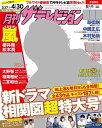 月刊 ザ・テレビジョン 首都圏版 2017年5月号 【表紙】 亀梨和也[本/雑誌] (雑誌) / KADOKAWA