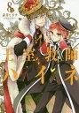 王室教師ハイネ 8 (Gファンタジーコミックス)[本/雑誌] (コミックス) / 赤井ヒガサ/著
