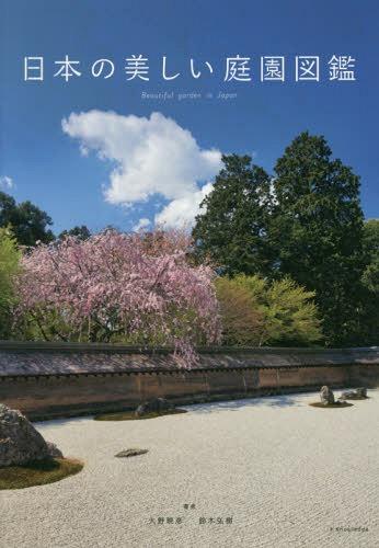 日本の美しい庭園図鑑[本/雑誌] / 大野暁彦/著 鈴木弘樹/著