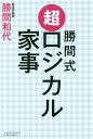 勝間式 超ロジカル家事[本/雑誌] / 勝間和代/著