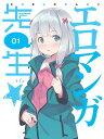 エロマンガ先生 1 [CD付完全生産限定版][Blu-ray] / アニメ