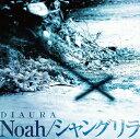 Noah/シャングリラ [通常盤][CD] / DIAURA