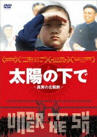 太陽の下で -真実の北朝鮮-[DVD] / 洋画 (ドキュメンタリー)