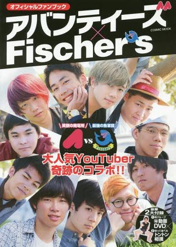 オフィシャルファンブック アバンティーズ×Fischer's 大人気YouTuber奇跡のコラボ!! (COSMIC MOOK)[本/雑誌] / コスミック出版
