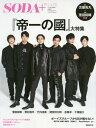 SODA PLUS Vol.2 『帝一の國』大特集 (ぴあMOOK)[本/雑誌] (単行本・ムック) / ぴあ
