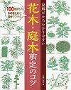 図解だからわかりやすい花木・庭木剪定のコツ 100種類もの木の手入れが自分でできる[本/雑誌] / 主婦の友社/編