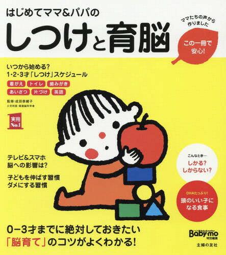 はじめてママ&パパのしつけと育脳 0-3才までに絶対しておきたい「脳育て」のコツがよくわかる! (実用No.1)[本/雑誌] / 成田奈緒子/監修 主婦の友社/編